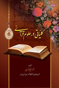 کلیاتی درعلوم قرآنی