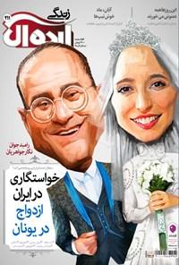 زندگی ایدهآل ـ شماره ۲۱۱ـ نیمه اول آبان ۹۵