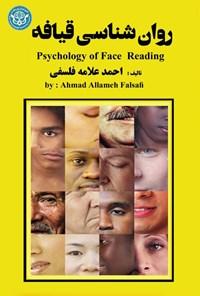 روانشناسی قیافه