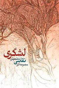 مجموعه آثار نقاشی شعبان لشگری ضیاآبادی