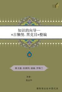 هدایهالعلم: فی تنظیم غررالحکم (چینی) 穆 斯 塔 法 驻 中 国 代 表