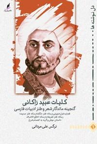 کلیات عبید زاکانی؛ گنجینه ماندگار شعر و طنز ادبیات فارسی