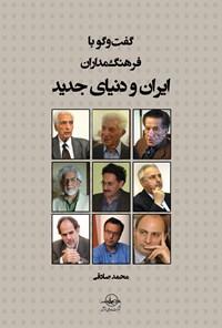 گفتوگو با فرهنگمداران ایران و دنیای جدید
