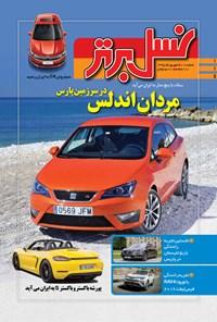 ماهنامه نسل برتر ـ شماره ۱۱۰ ـ شهریور ۹۵