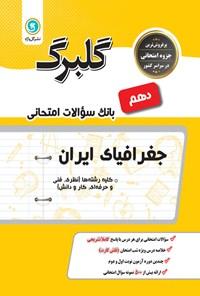 جغرافیای ایران دهم کلیه رشتهها (نمونه سوالات امتحانی)