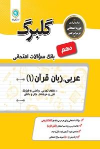 عربی(۱) دهم علوم ریاضی و علوم تجربی(نمونه سوالات امتحانی)