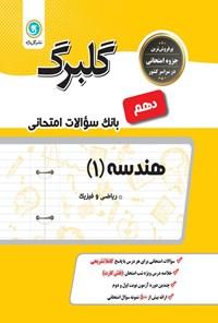 هندسه (۱) پایهی دهم (نمونه سوالات امتحانی)