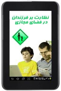 نظارت بر فرزندان در فضای مجازی