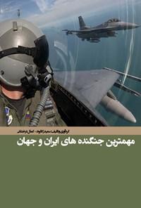 مهمترین جنگندههای ایران و جهان