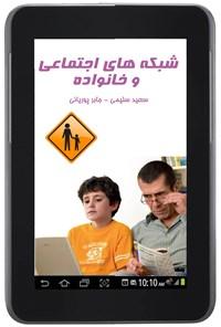 شبکههای اجتماعی و خانواده