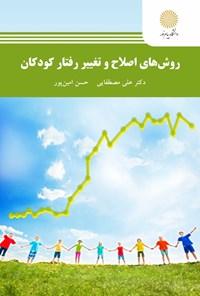 روشهای اصلاح و تغییر رفتار کودکان