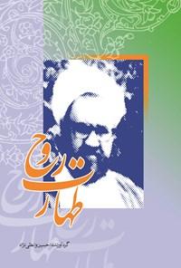 طهارت روح: عبادت و نماز در آثار شهید مطهری