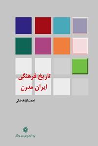 تاریخ فرهنگی ایران مدرن