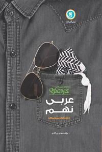عربی نهم (کار و تمرین)