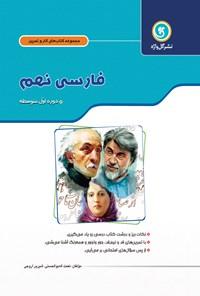 فارسی نهم (کار و تمرین)