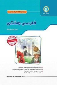 فارسی هشتم (کار و تمرین)