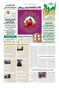 دوهفتهنامه امرداد ـ شماره ۳۵۴ ـ ۲۰ آذر ۱۳۹۵