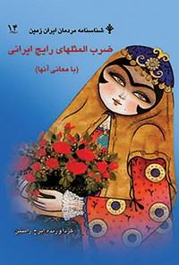 ضربالمثلهای رایج ایرانی