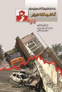 آمادگی و مقابله در برابر زلزله