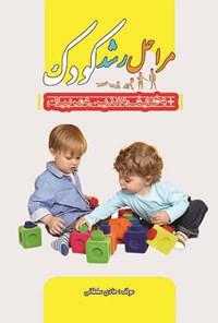 مراحل رشد کودک و وظایف والدین و مربیان