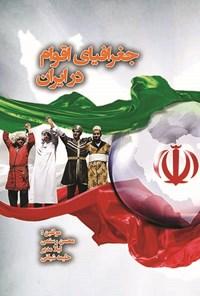 جغرافیای اقوام در ایران