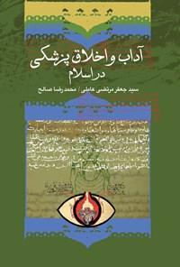 آداب و اخلاق پزشکی در اسلام