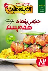 ماهنامه آشپزی مثبت جدید ـ شماره ۵۷ ـ اردیبهشت ۹۵