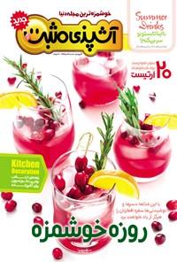 ماهنامه آشپزی مثبت جدید ـ شماره ۵۸ ـ خرداد ۹۵