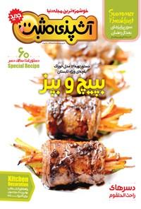 ماهنامه آشپزی مثبت جدید ـ شماره ۵۹ ـ تیر ۹۵