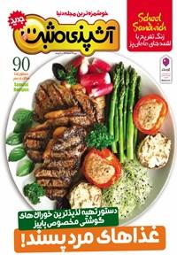 ماهنامه آشپزی مثبت جدید ـ شماره ۶۲ ـ مهر ۹۵