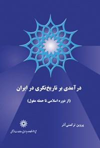 درآمدی بر تاریخنگری در ایران (دورۀ اسلامی تا حملۀ مغول )