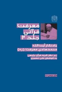 معرفت قرآنی (جلد ۲)