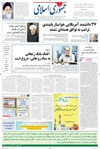 جمهوری اسلامی - ۱۵ دی ۱۳۹۵