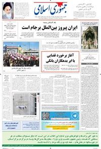 جمهوری اسلامی - ۱۶ دی ۱۳۹۵