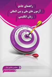 راهنمای جامع آزمونهای ملی و بینالمللی زبان انگلیسی