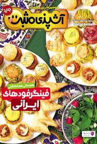 ماهنامه آشپزی مثبت جدید ـ شماره ۶۵ ـ دی ۹۵