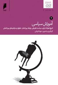آموزش سیاسی جلد ۲