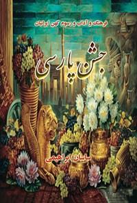 جشن پارسی