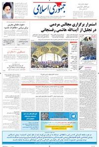 جمهوری اسلامی - ۲۶ دی ۱۳۹۵