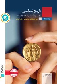 تاریخ شناسی  پیش دانشگاهی رشته علوم انسانی(آموزش طبقه بندی شده)