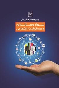 چکیده مقالات همایش سواد رسانهای و مسئولیت اجتماعی