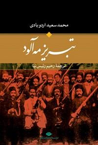 تبریز مهآلود (نسخه کامل)