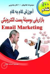 آموزش گام به گام بازاریابی بوسیله پست الکترونیکی