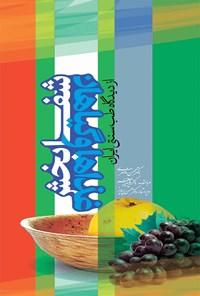 غذا و گیاهان شفابخش از دیدگاه طب سنتی ایران