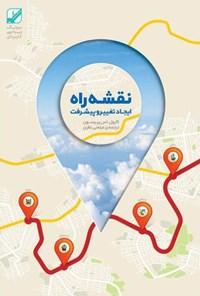 نقشه راه