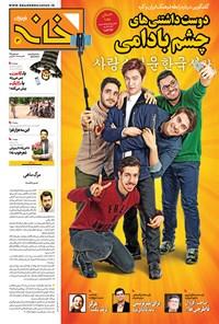 روزنامه خانه نوجوان ـ شماره ۳ ـ دی و بهمن ۹۵
