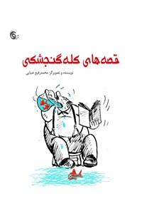 قصههای کله گنجشکی