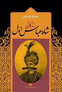 زندگانی شاه عباس اول (نسخه کامل دو جلدی)