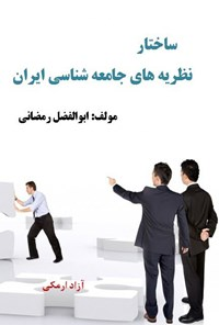 ساختار نظریههای جامعهشناسی ایران