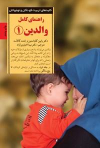 راهنمای کامل والدین (جلد ۱)
